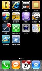 iPhoneToday 1.5.4 インストール直後