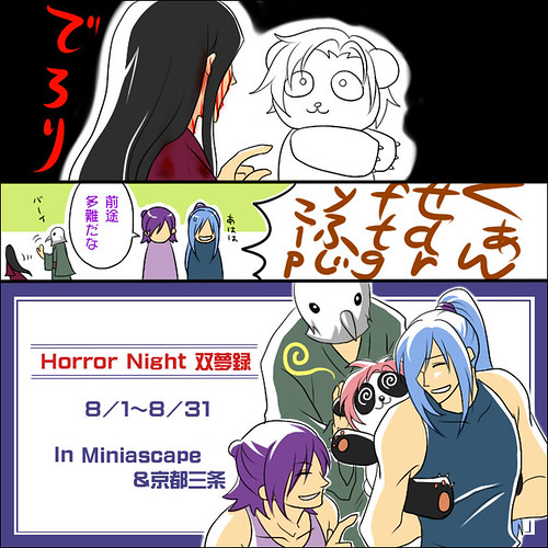 What's Horror Night-3