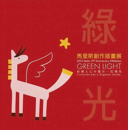 2010 馬里斯 插畫創作展「綠光」