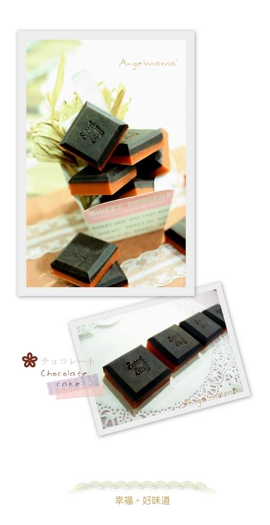 巧克力夾心2
