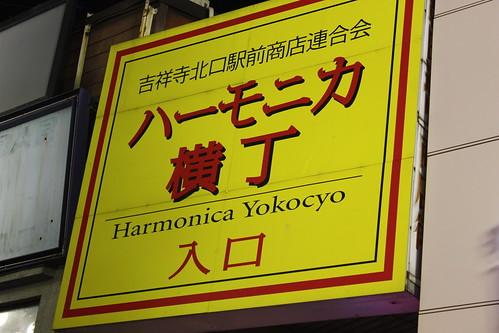 ハモニカ横町入口