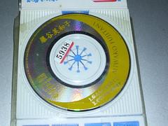 原裝絕版 1995年 4月1日 藤谷美和子 MIWAKO FUJITANI 美少女戰士 S  sailormoon  CD 原價 700yen 中古品 2