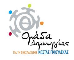 Ομάδα Δημιουργίας Λογότυπο