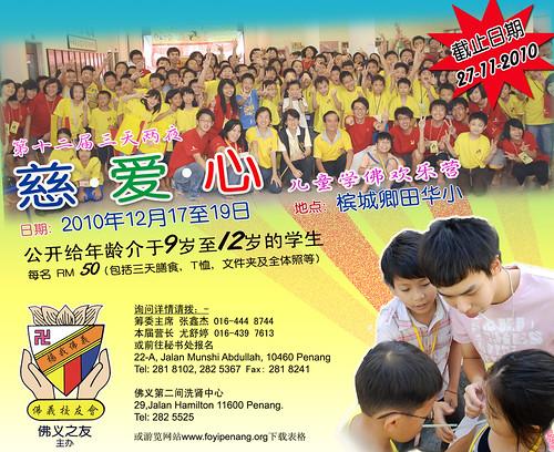 FOYI-CAMP-2010-FB