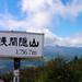 浅間隠山1,756.7m
