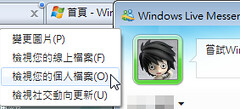 windows live messenger-15