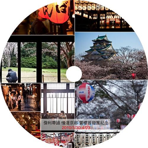 京都首發2團  CD 圓標