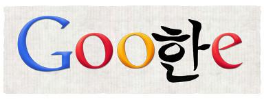 Google Hangul Day