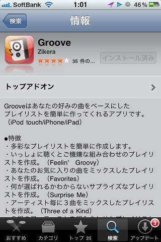 Groove 1.4 App Store 説明文
