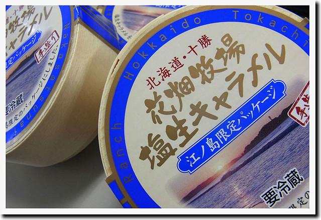 100802_105509_花畑牧場_塩生キャラメル