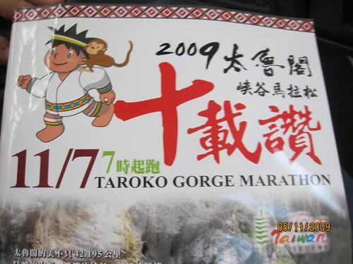 2009太魯閣馬拉松--010