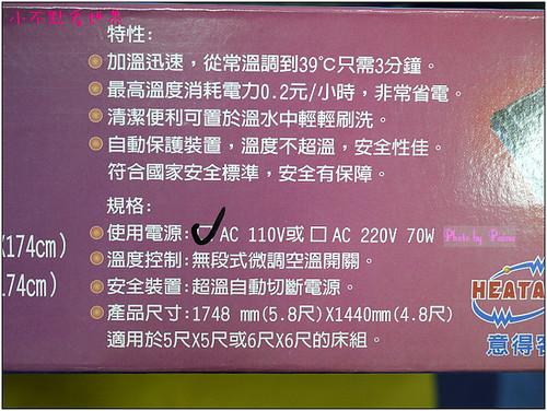 超導熱電毯 (2).JPG
