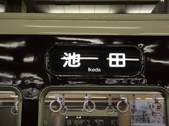 Local train bound for Ikeda