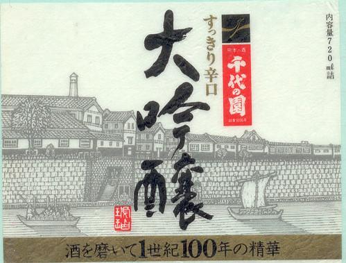 Chiyonosonodg