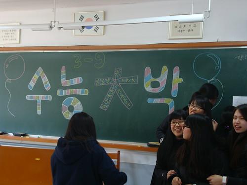 D-1 Suneung
