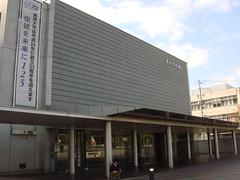 井上記念館