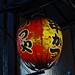 japon-lanterne-2010