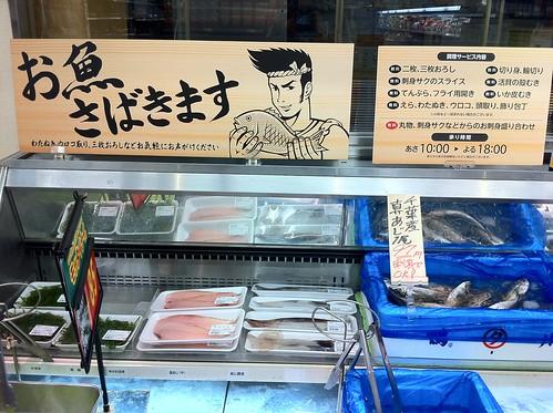 お魚さばきます