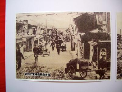天三おかげ館 50年前を楽しむ展示会