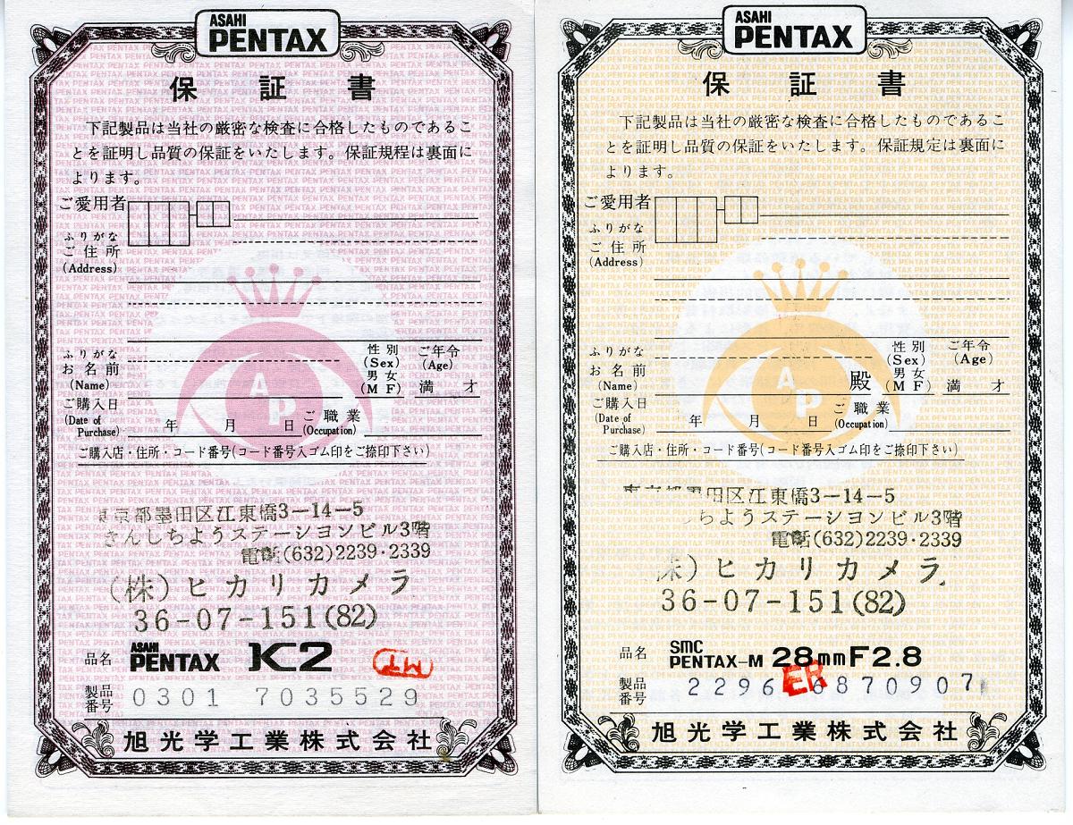 70年代的保證書,說明書,目錄,價目表