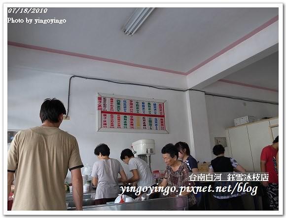 鈺雪冰枝店990718_R0013521