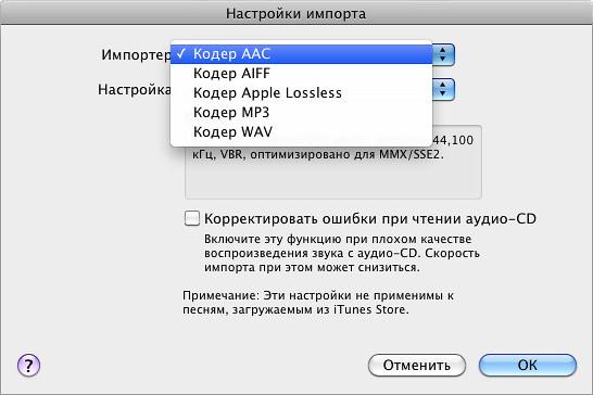 iTunes-import.jpg