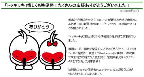 新潟県:「トッキッキ」惜しくも準優勝!たくさんの応援ありがとうございました!