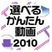 スクリーンショット(2010-09-06 17.48.10)