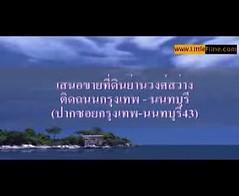 ที่ดินย่านวงศ์สว่าง 356 ตร.ว ติดถนนกรุงเทพ-นนทบุรี (ปากซอย กรุงเทพ-นนทบุรี 43)