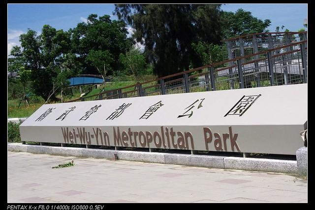 高雄 - 衛武營 生態公園