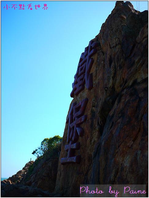 馬祖南竿鐵堡