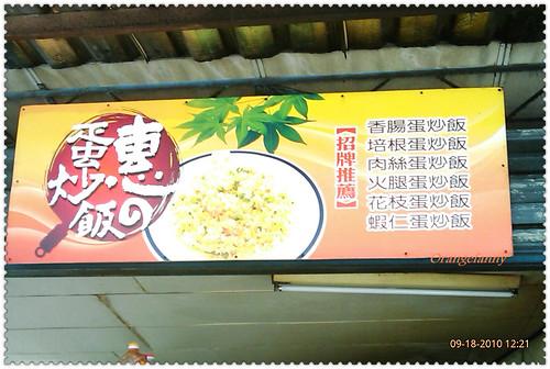 100918 惠の蛋炒飯-02