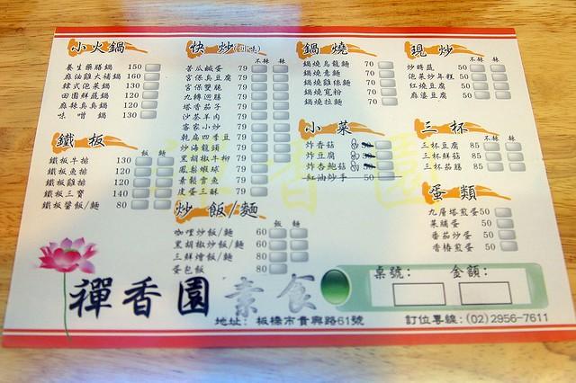 IMGP1167_板橋禪香園