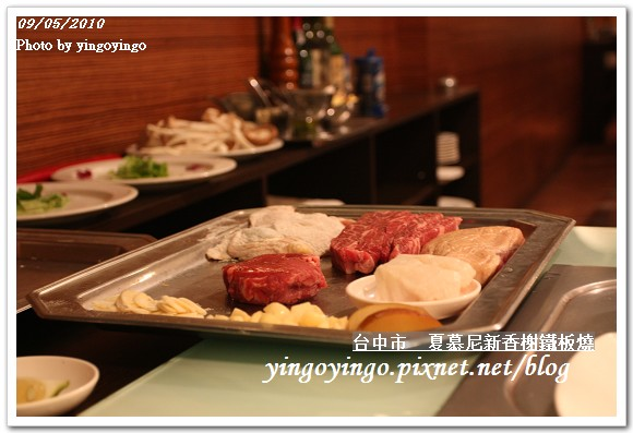 夏慕尼新香謝鐵板燒990905_I4320