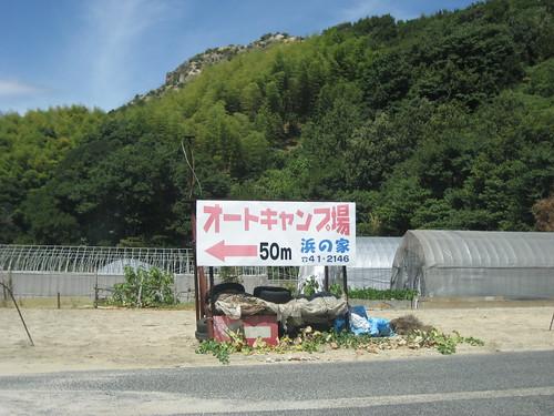 尾道 岩子島 画像 8
