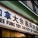 Yee Fung Photo 21
