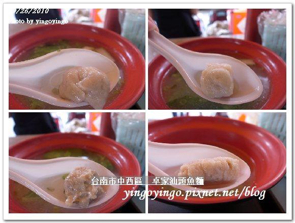 卓家汕頭魚麵990926_R0015224