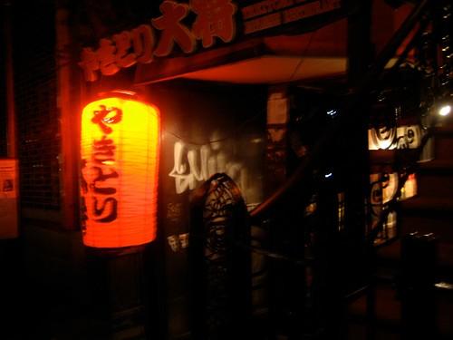 Taisho's Yakitori