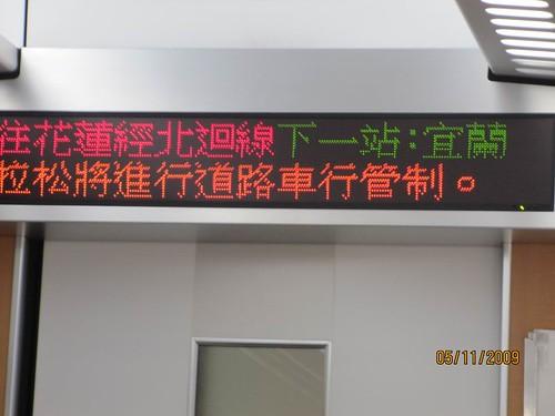2009太魯閣馬拉松--008