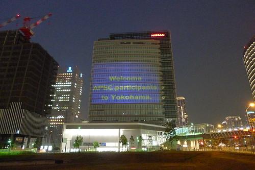 APEC特別仕様の日産グローバル本社