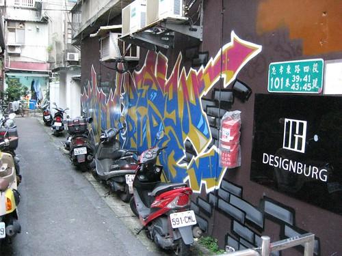 グラフィティ, 路地裏, 台北市内