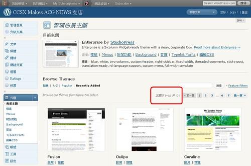 101127(1) - 「Wordpress.com實戰經驗分享」...新書《站長親授!WordPress 3.0部落格架站十堂課》的一刀未剪版<上集> ccsx-06