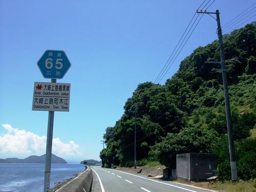 大崎上島 町の風景 写真7