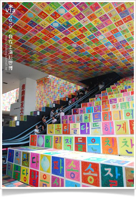 【2010上海世博會】Via帶你玩~浦東A、C片區國家館!24