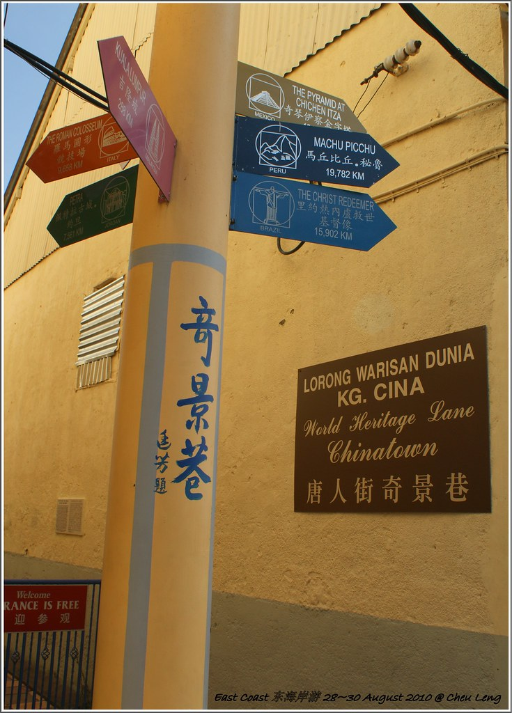 唐人街奇景巷World Heritage Lane Chinatown