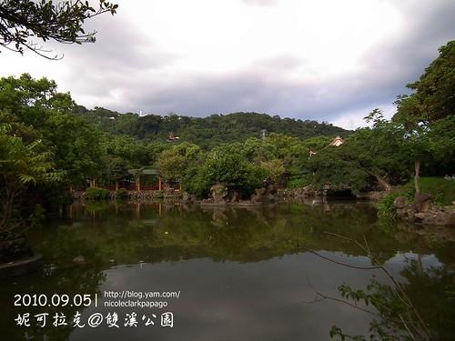 雙溪公園20100905-013