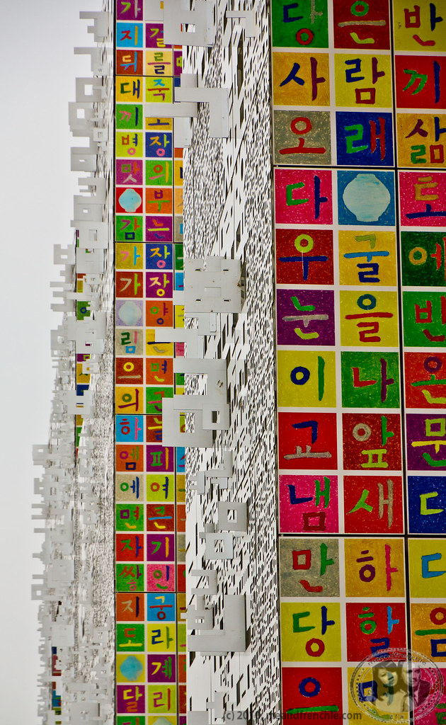 Republic of Korea Pavilion Up Close
