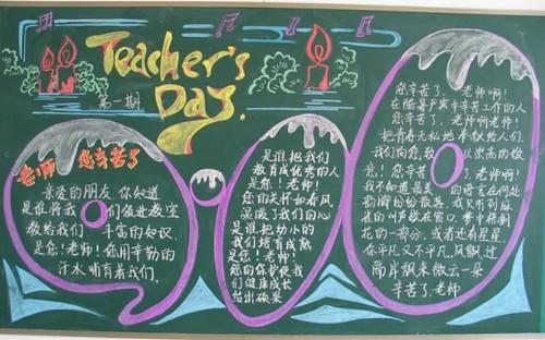 教师节黑板报