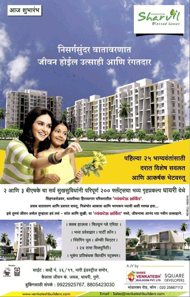 Venkatesh Sharvil, 2 BHK & 3 BHK Flats at Dhayari Pune
