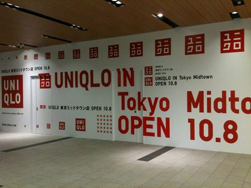 東京ミッドタウン地下にユニクロ10月8日オープン